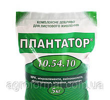 Плантатор 10.54.10  5кг