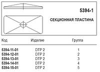 Секционная пластина, 5394-1