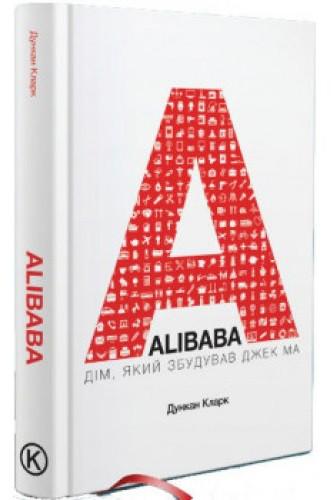 "Дункан Кларк ""ALIBABA. Дім, який збудував Джек Ма"""