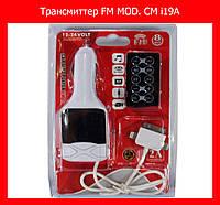 Трансмитер FM MOD. CM i19A