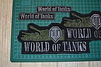 Нашивки Танчики