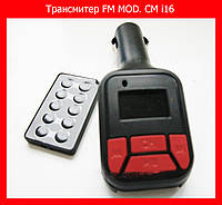 Трансмитер FM MOD. CM i16