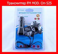 Трансмиттер FM MOD. Cm S25