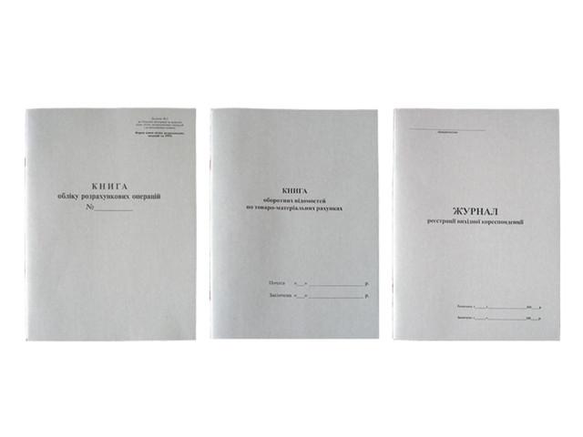 Бухгалтерские книги, журналы