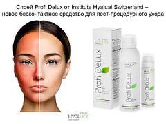 Profi Delux от Institute Hyalual- спрей для эффективного поспроцедурного восстановления после эстетических процедур