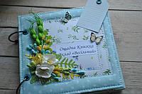 """Подарунок на весілля. Ощадна книжка для молодят """"Польові квіти"""""""