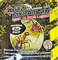 АНТІМУРАВЬИН для боротьби з мурахами, дозатор 2 мл
