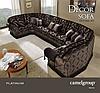 Итальянский диван DECOR SOFA - мягкая Camelgroup