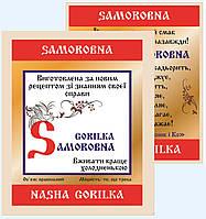 Горілка SAMOROBNA -комплект наклейок на пляшку