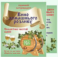 Вино ДОМАШНЬОГО розливу - наклейка на пляшку
