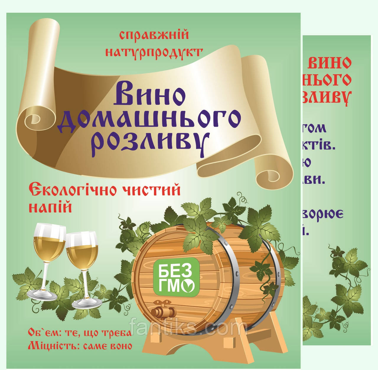 Вино ДОМАШНЬОГО розливу - комплект наклейок на пляшку