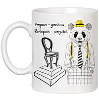 Чашка «Утром деньги, вечером - стулья!» (320 мл)