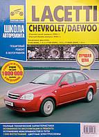 CHEVROLET / DAEWOO  LACETTI   Модели с 2003 года   Руководство по ремонту и эксплуатации, фото 1