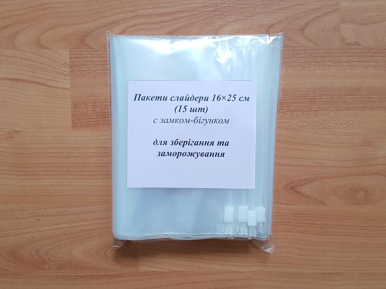 Пакеты слайдеры 16×25 см  (15 шт) для хранения и заморозки