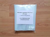 Пакеты слайдеры 16×25 см  (15 шт) для хранения и заморозки, фото 1