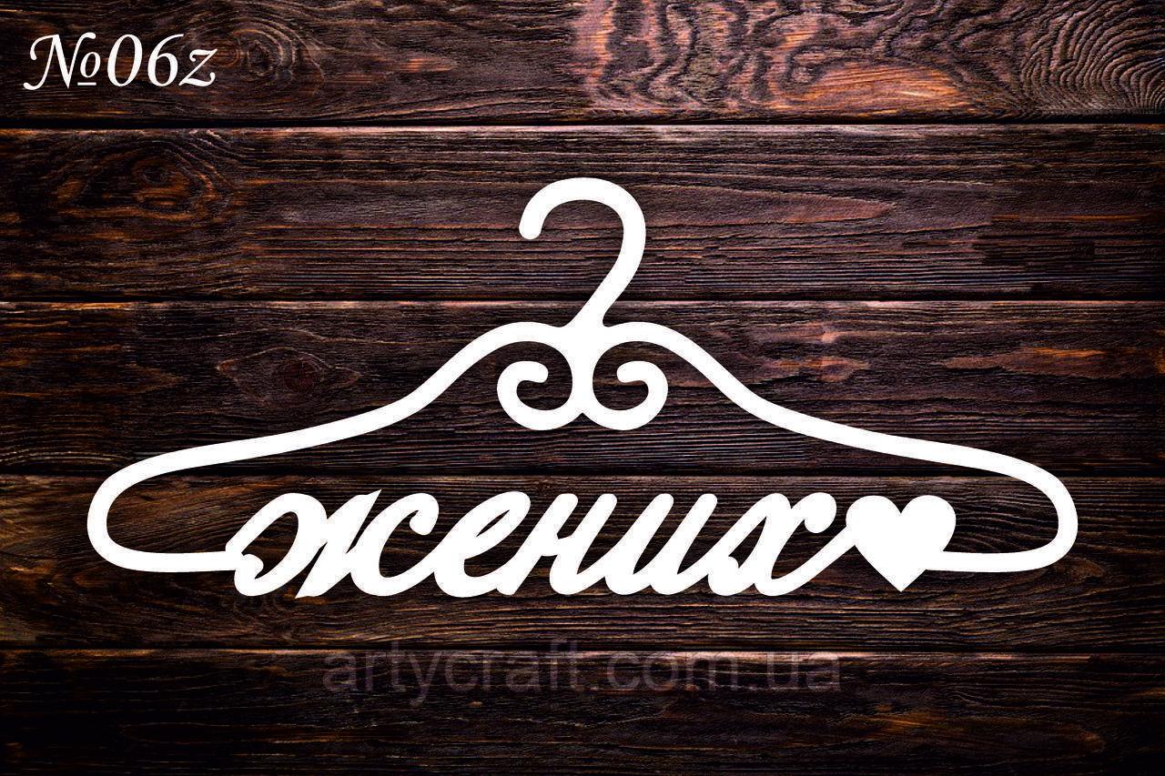 """Вешалка """"Жених"""" с покраской (06)"""