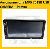 Автомагнитола MP5 7018B USB CAMERA + Рамка