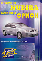 DAEWOO NUBIRA   ДОНИНВЕСТ ОРИОН   Модели с 1996 года   Ремонт в дороге   Ремонт в гараже