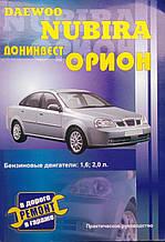 DAEWOO NUBIRA ДОНИНВЕСТ ОРІОН Моделі з 1996 року Ремонт в дорозі Ремонт в гаражі