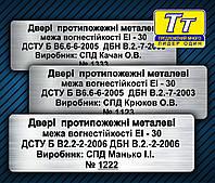 Металлические шильды, шильдики, бирки, таблички на противопожарные двери (Изготовление 1 час в Киеве на Оболон