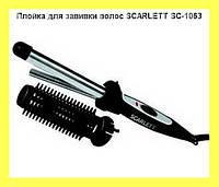 Плойка для завивки волос SCARLETT SC-1063!Акция