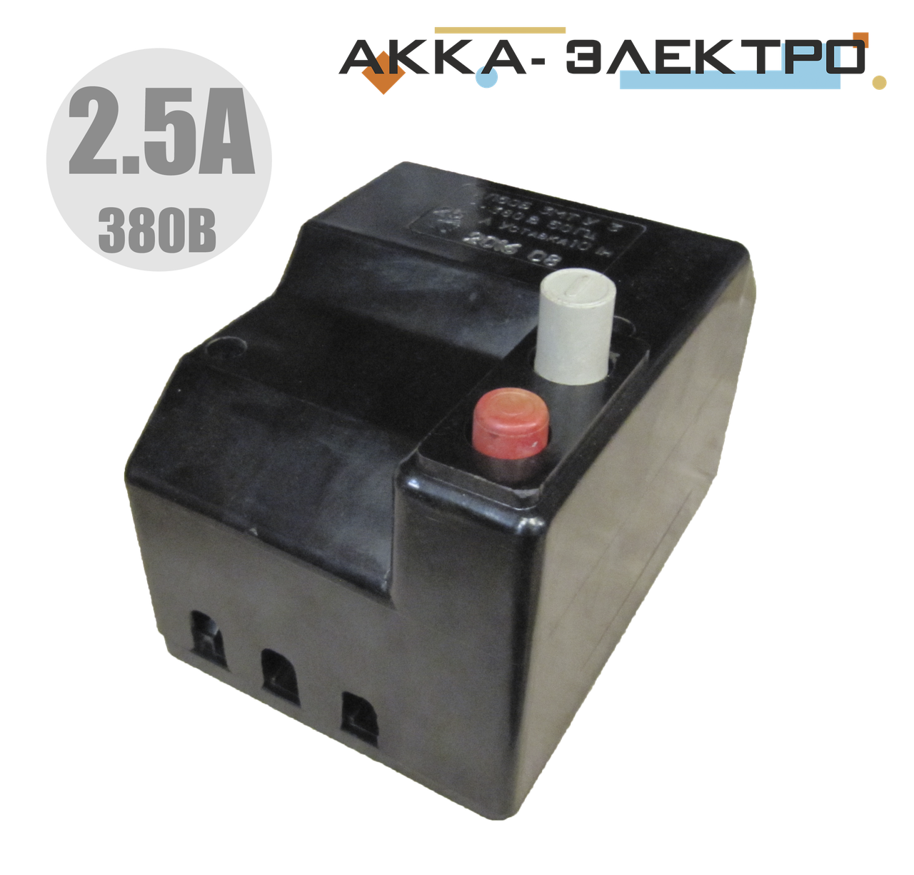 Автоматический выключатель АП50Б 3МТ 2.5А