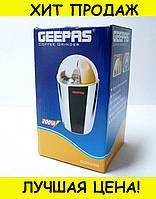 Кофемолка Geepas Coffee Grinder