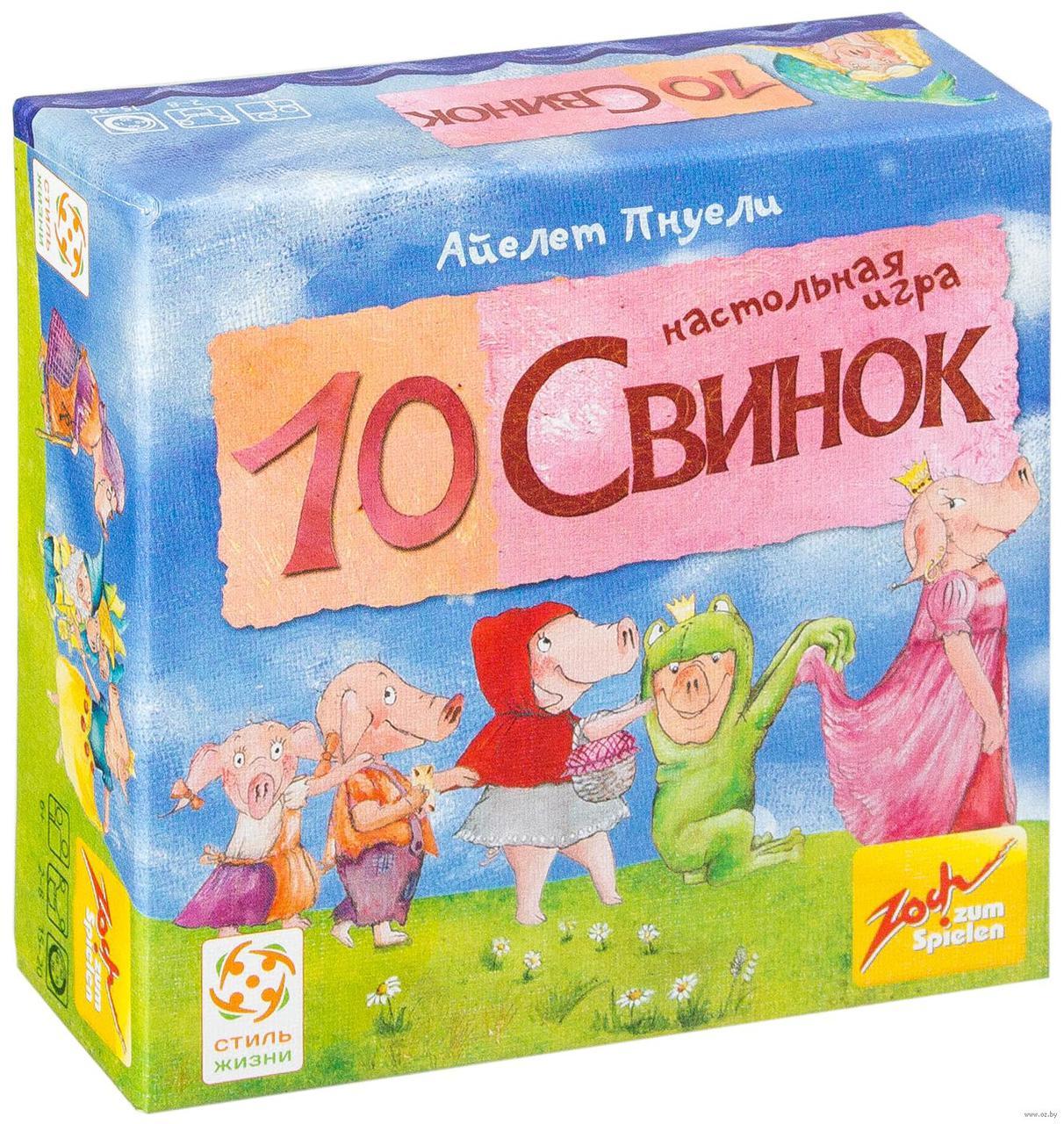 Настольная игра 10 Свинок