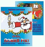 О-ПА, Новий рік! -комплект жартівливих наклейок на горілку