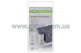 Лезвия для скребка Electrolux 9029795409 E6HUB102 (10шт.)