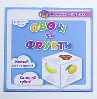 Маленька книжка-кубик Овочі Фрукти (картки)