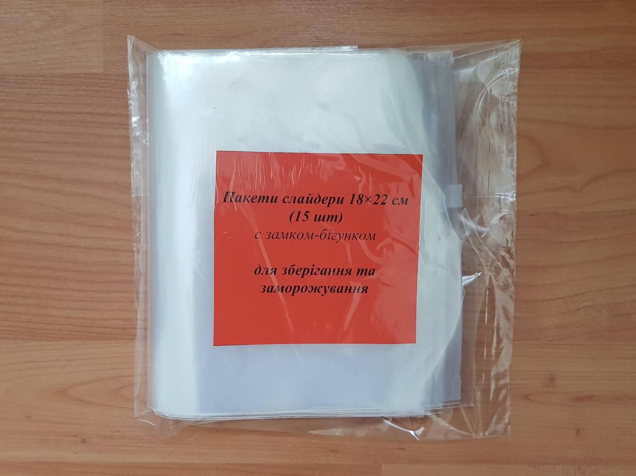 Пакеты слайдеры 18×22 см  (15 шт) для хранения и заморозки