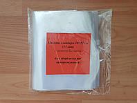 Пакеты слайдеры 18×22 см  (15 шт) для хранения и заморозки, фото 1