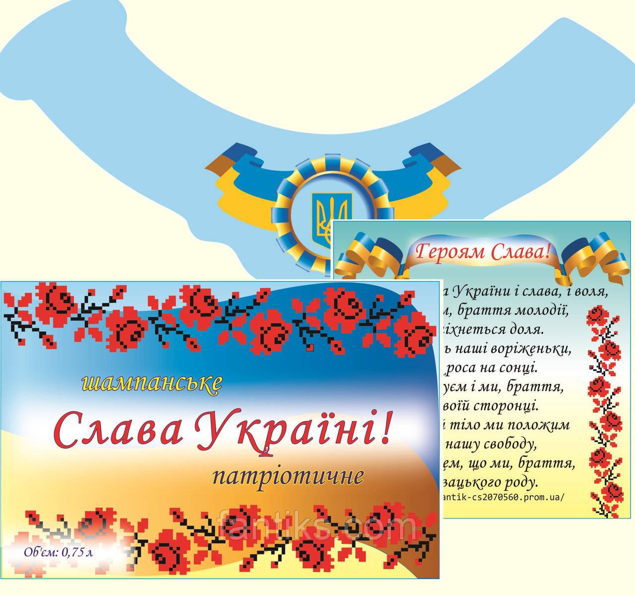 Слава Україні! -комплект наклейок на шампанське