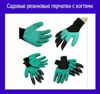 Садовые резиновые перчатки с когтями!Акция