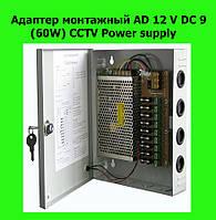 Адаптер монтажный AD 12 V DC 9 (60W) CCTV Power supply!Акция