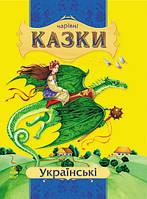 Чарівні казки. Українські