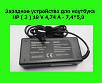 Зарядное устройство для ноутбука  HP ( 3 ) 19 V 4,74 A - 7,4*5,0!Опт