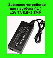 Зарядное устройство для ноутбука ( 1 ) 12V 7A 5.5*2.5MM!Акция