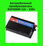 Преобразователь напряжения RGP 600W 12v - 220v!Акция