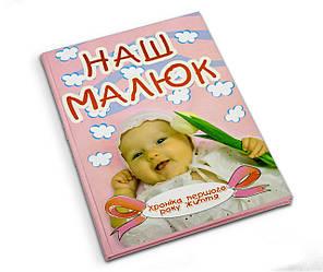 """Фотоальбом """"НАШ МАЛЮК"""" Хроніка першого року життя"""