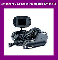 Автомобильный видеорегистратор DVR C600!Акция