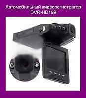 Автомобильный видеорегистратор DVR-HD199!Акция
