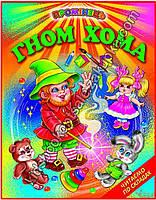 Гном Хома Казки, 9789661694049