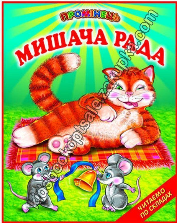 Мишача рада Українські народні казки     ,                      9789661694384
