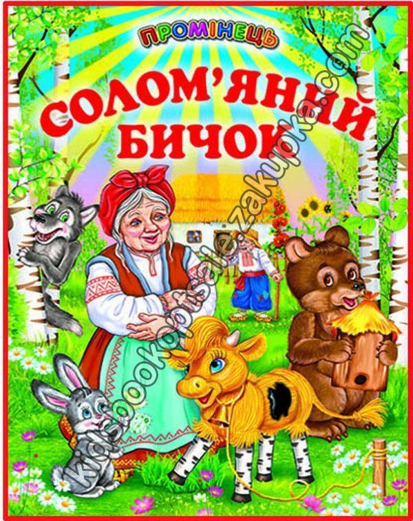 """Солом""""яний бичок Українські народні казки і пісні    ,                      9789661694681"""