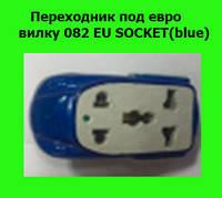 Переходник под евро вилку 082 EU SOCKET(blue)!Опт