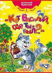 Крылов А «Кот Василий, где ты был?     ,9789669132109