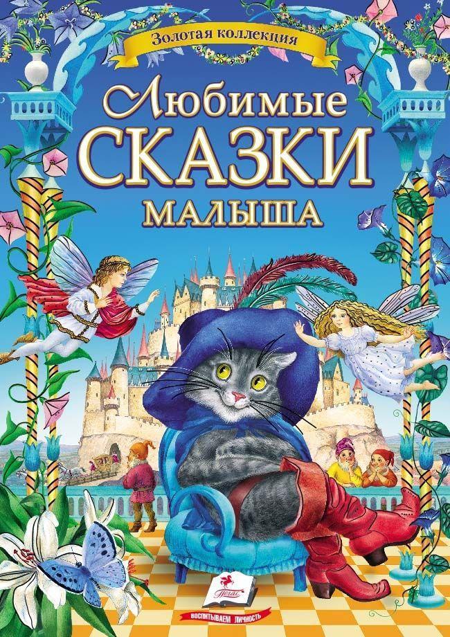 Любимые сказки малыша     ,9786177131815