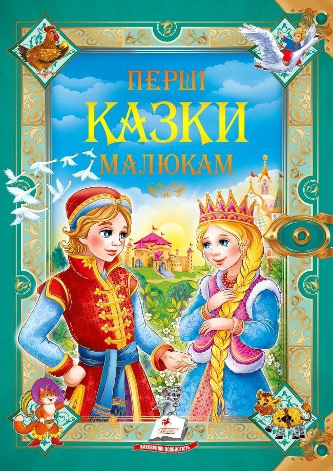 Перші казки малюкам     ,9789669130532